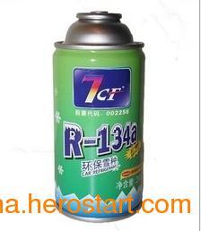供应彩虹7CF 134a冷媒 氟利昂