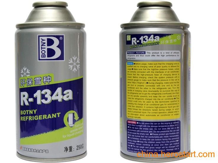 供应保赐利汽车制冷剂134A环保雪种汽车空调氟汽车冷媒