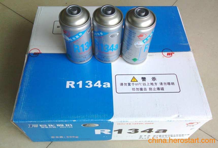 供应浙江巨化R134a冷媒220g制冷剂