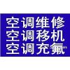 供应温州新南站维修空调——空调移机——空调拆装