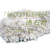 供应沸石粉