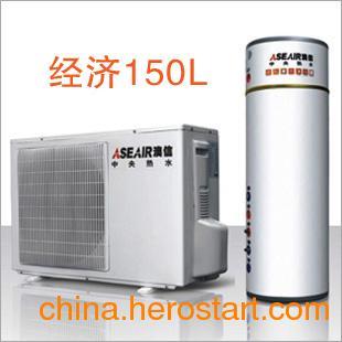 供应150L空气能热水器|澳信空气能|3口人家庭用