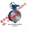 供应d343h-16c DN125 铸钢法兰式硬密封三偏心蝶阀