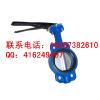 供应铸钢对夹蝶阀不锈钢碟版D71XP-10C DN100