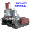 供应橡胶混炼机,75升橡胶混炼机,橡胶75L混炼机