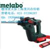 供应德国麦太保metabo充电锤钻BHA36LTXCompact上海茂冈总经销