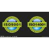 供应呼和浩特14000认证|集宁ISO14001认证|包头IOS14001认证|锡林浩特ISO14001认证