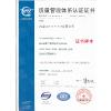 供应内蒙古ISO9001质量管理体系认证证书