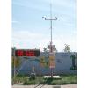 供应校园气象站