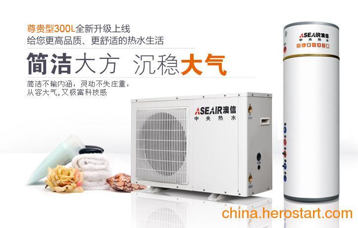 供应家庭别墅专用300L澳信水循环空气能热水器