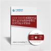 供应2014-2018年中国树木盆景行业市场竞争格局与投资风险分析报告