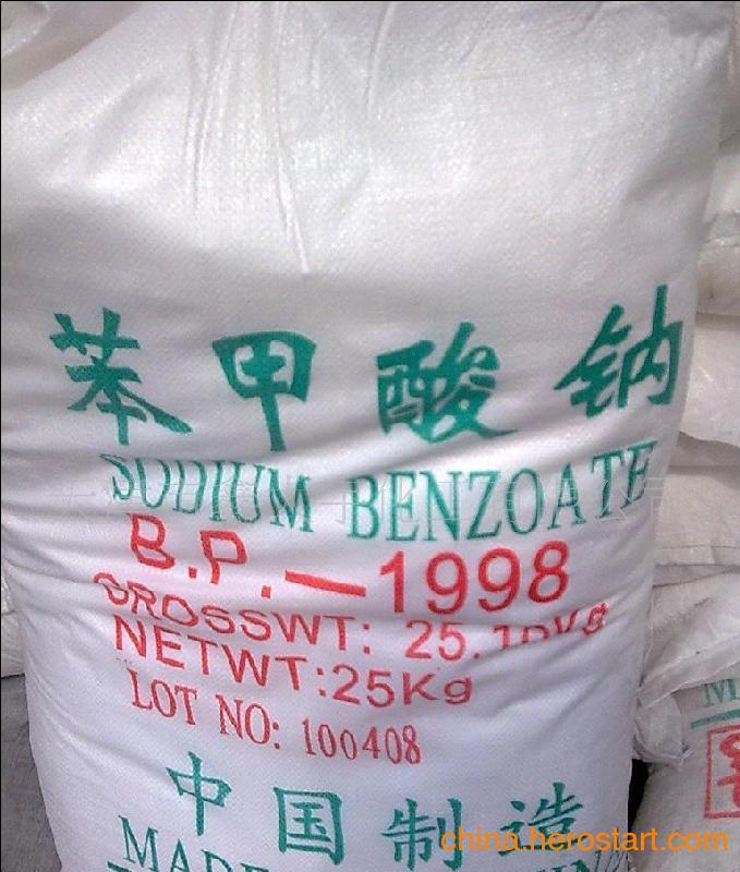供应济南哪里卖的苯甲酸钠质量最好的?