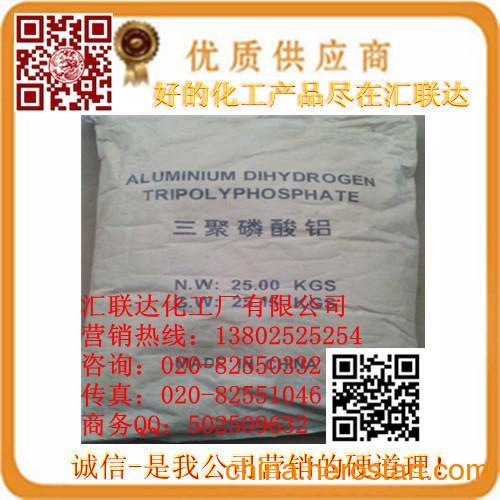 供应昆明本贸易商长期现货三聚磷酸铝返利价