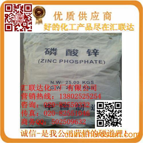 供应辽宁本贸易商长期现货磷酸锌批发价