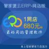 供应管家婆进销存软件网络版销售财务ERP 服装库存仓库进销存管理软件