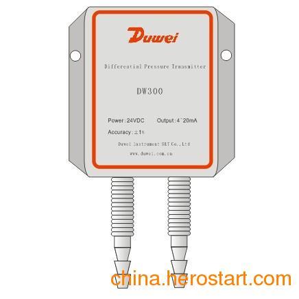供应杜威 DW300差压变送器压力变送器
