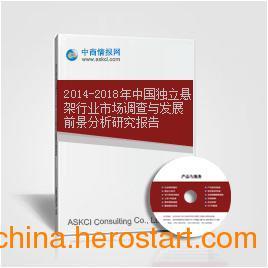 供应2014-2018年中国独立悬架行业市场调查与发展前景分析研究报告