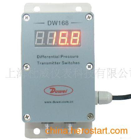 供应杜威DW168系列差压变送器