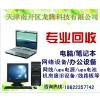 供应天津南开区百脑汇龙腾科技常年从事电脑回收业务,建工高于同行,诚信赢得大家信赖
