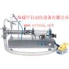 供应护理液灌装机