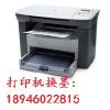 供应批发办公耗材,专业维修打印机复印机硒鼓墨盒