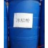 供应东莞冰醋酸 污水处理药剂 环保药剂