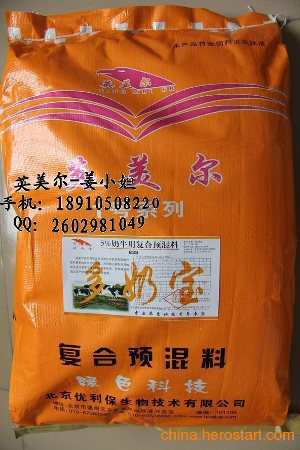 供应可有效提高奶牛的产奶量及奶品品质的奶牛用预混料