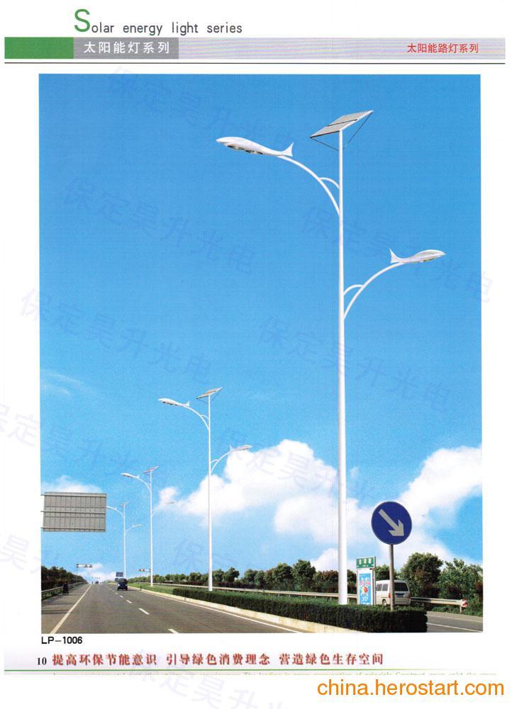 供应保定市太阳能路灯