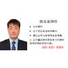 供应沈阳法律顾问徐双泉谈企业常年法律顾问聘请要多少钱