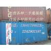 供应上海二手集装箱/改装集装行活动房