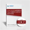 供应2014-2018年中国周转车行业产销需求与投资预测分析报告