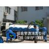 供应扬州市工厂大型化粪池清理、化粪池抽粪