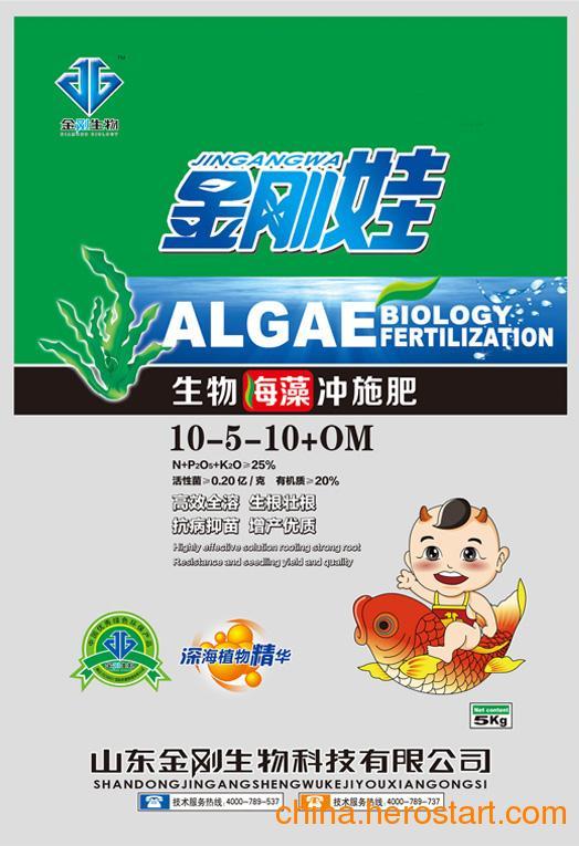供应海藻生物冲施肥水溶肥