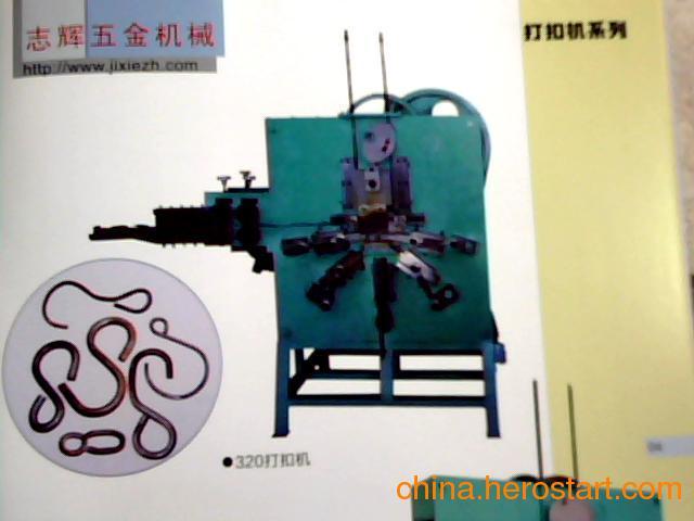 志辉机械厂供应280型打扣机