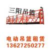 供应咸宁外墙涂料施工吊篮出租公司