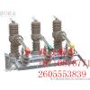 西安高压断路器厂家供应ZW32-12带隔离刀不锈钢外壳 西安价格优惠