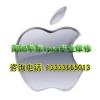 供应南阳金利科技――南阳苹果ipad专业维修售后服务点