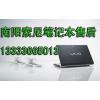供应VAIO)南阳索尼电脑售后服务站(专业东芝索尼