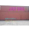 供应专营旧集装箱,二手集装箱买卖,集装箱活动房,宿舍