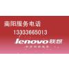 供应lenovo&Thinkpad)南阳联想售后服务地址电话