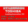 供应TOSHIBA)南阳东芝电脑售后服务(专业维修点
