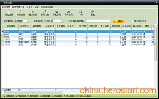 供应大连中顶商业进销存管理软件v6.2
