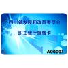 供应IC卡的特点、IC卡的优点、安徽IC卡制作、做IC卡用途