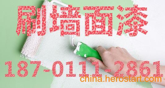 供应北京刷墙面漆价格北京室内粉刷公司