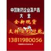 供应2014中国制药企业及产品大全 最新版药厂大全