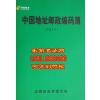 供应 2011中国地址邮政编码簿 最新版