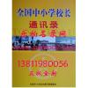 供应2010全国中小学校长通讯录 最新中国中小学名录 学校黄页