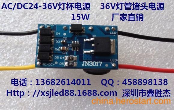 供应36VLED驱动电源,LED路灯电源,低压LED灯管电源,LED照明电源,DC/DC恒流驱动