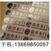 供应克力标牌、水晶标牌、石板标牌