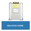 供应汇之华BKMJ/BSMJ0.415-30-3无功补偿电力电容器 415V 30Kvar 50Hz